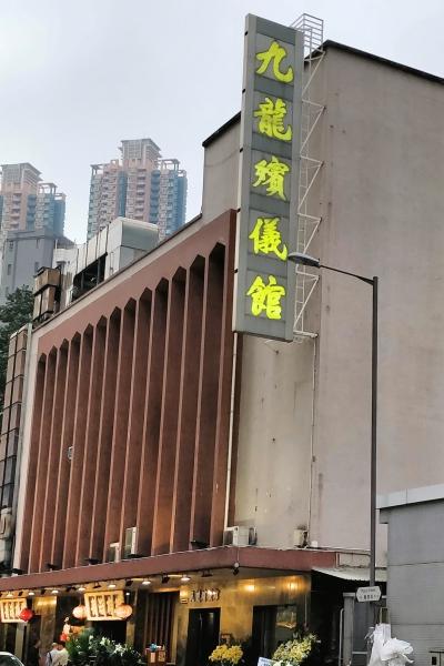 九龍殯儀館_Kowloon Funeral Parlour