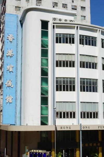 香港殯儀館_Hong Kong Funeral Home