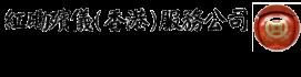 紅磡殯儀(香港)服務公司
