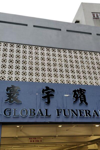 香港寰宇殯儀館_Global funeral parlour Hong kong